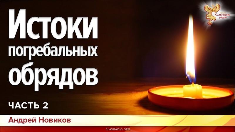 Истоки погребальных обрядов. Андрей Новиков. Часть 2 - YouTube