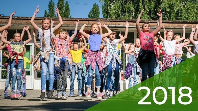 Последний звонок 2018 — Флешмоб 5-тых классов Останній дзвоник 2018 у школі №52