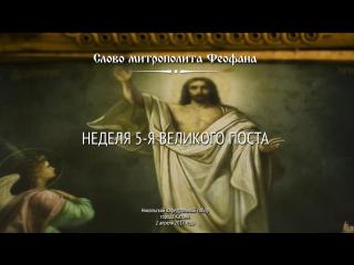 Проповедь митрополита Феофана в Неделю преподобной Марии Египетской