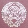 Паспорт СССР (вопросы и ответы)