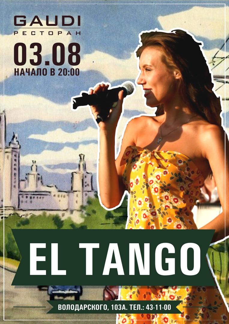 03.08 El Tango в ресторане GAUDI!