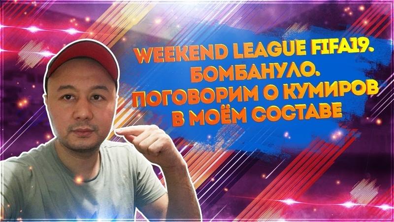 Weekend League FIFA19. Бомбануло. Поговорим о кумиров в моём составе