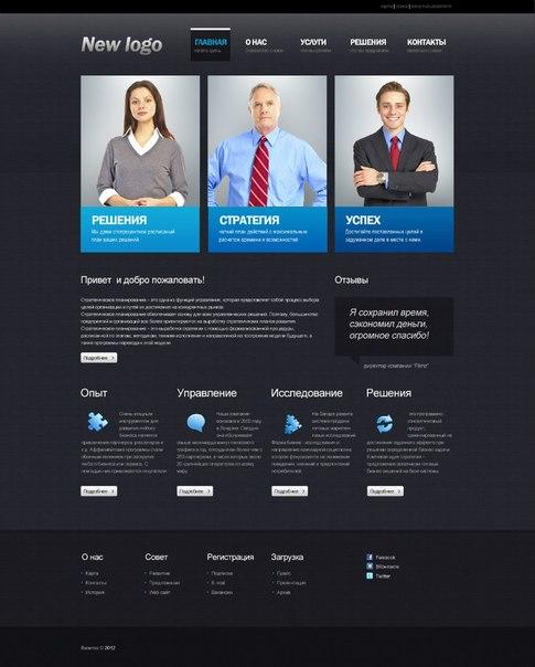 psd шаблон сайта компании, темный сайт | psd template company, dark site