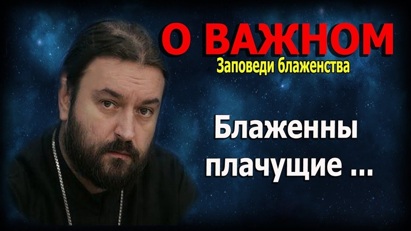 Девять евангельских заповедей блаженства 2! Протоиерей Андрей Ткачёв