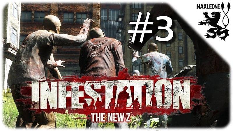 Infestation The New Z - 3 - ЗАЦЕНИВАЕМ ОБНОВЫ