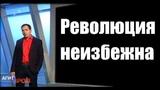 Константин СЕМИН - Революция неизбежна !!!