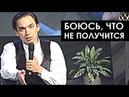 БОЮСЬ, ЧТО У МЕНЯ НИЧЕГО НЕ ПОЛУЧИТСЯ ! | Петр Осипов. Бизнес Молодость