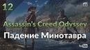Assassins Creed Odyssey 12 Олимпийские Игры. Падение Минотавра