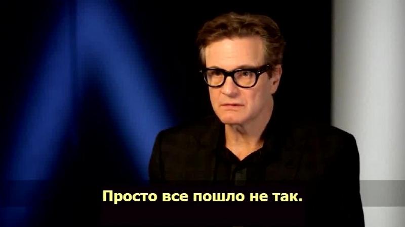 IL MISTERO DI DONALD C.-Intervista a Colin Firth.rus.sub