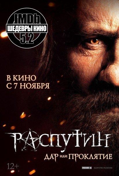 Распутин (2013)