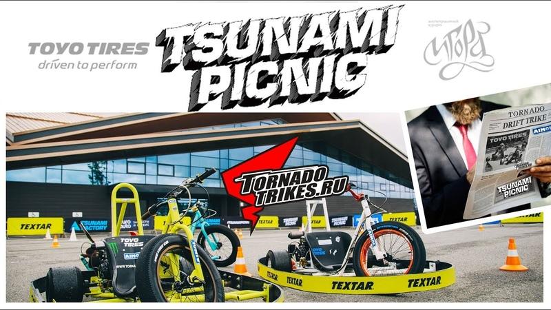 На Пикник с дрифт трайками! TSUNAMI PICNIC TORNADO DRIFT TRIKES