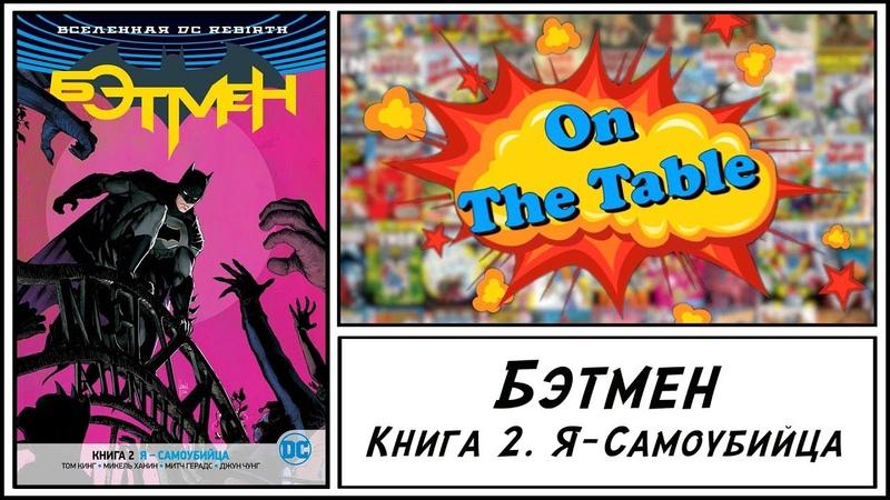 Бэтмен. Книга 2. Я-Самоубийца (Batman. Volume 2. I Am Suicide)