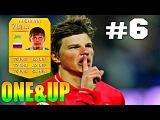 FIFA 14 1&UP | Andrey Arshavin | [#6]