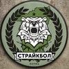 Страйкбол Пермь