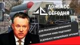 Для реализации военного сценария Киев подгоняет в Донбасс мощнейшее оружие