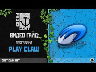 Запись видео на слабых компьютерах | PlayClaw