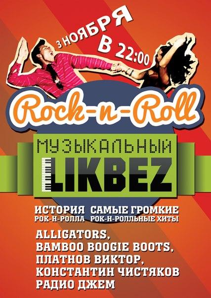 03.11 Музыкальный LIKBEZ