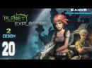 Planet Explorers Прохождение - s2-e20 - Назад к лысику