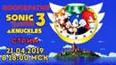 LIVE Sonic 3 Knuckles Кооператив Карнавальная ночь