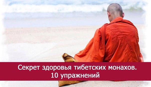 *Секрет здоровья тибетских монахов. 10 упражнений*