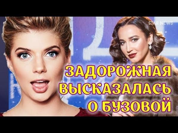 Настя Задорожная заступилась за Ольгу Бузову!