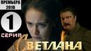 СВЕТЛАНА - 1 серия Смотреть Онлайн / Дочь Сталина - 1 серия (Сериал 2018, Русский Фильм 2018)