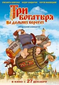 Три богатыря на дальних берегах / 2012