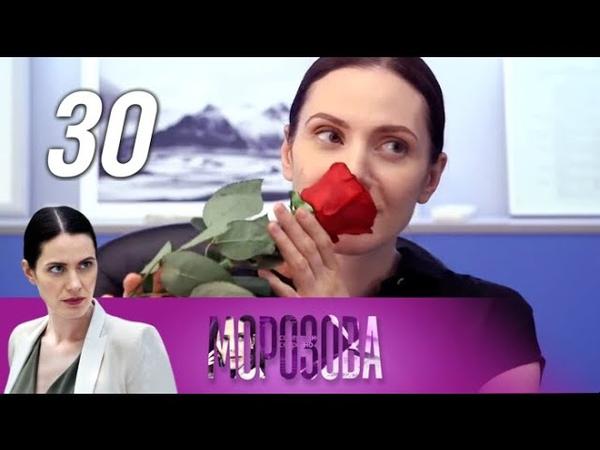 Морозова 2 сезон 30 серия Осечка 2018 Детектив @ Русские сериалы
