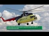 18 человек погибли при крушении Ми-8 в Красноярском крае | 4 августа | Вечер | СОБЫТИЯ ДНЯ | ФАН-ТВ