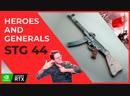 Воюем с STG 44 Heroes and Generals