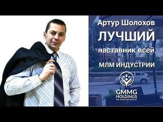 Отзыв о лучшем наставнике всей МЛМ индустрии #gmmg