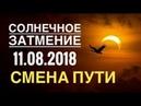 11 августа 2018 года Затмение солнцаи время перемен