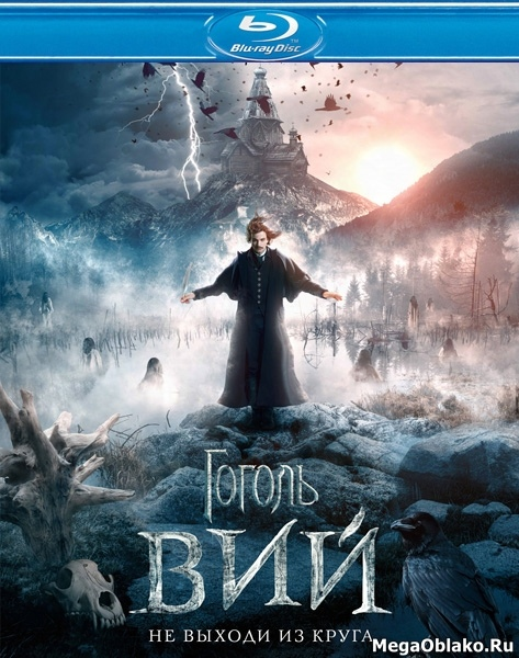 Гоголь. Вий (2018/BDRip/HDRip)