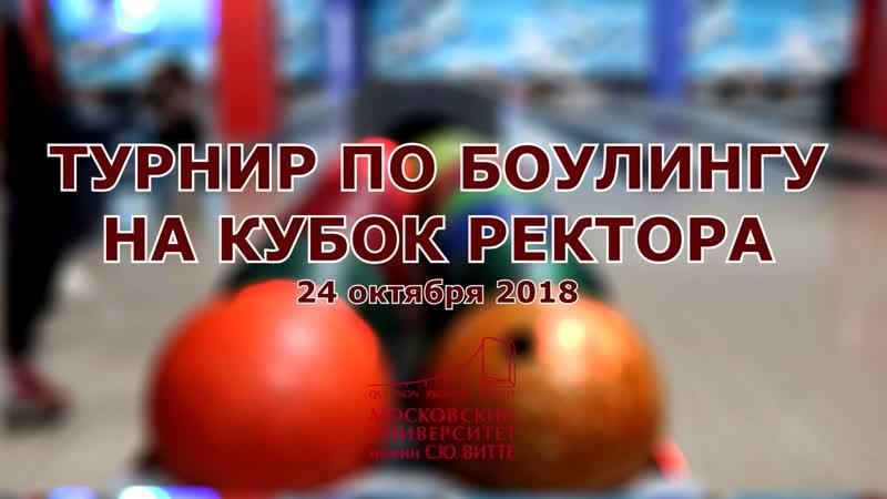 Кубок Ректора Московского университета им. С.Ю. Витте