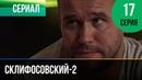 ▶️ Склифосовский 2 сезон 17 серия - Склиф 2 - Мелодрама | Фильмы и сериалы - Русские мелодрамы