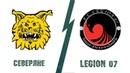 Северяне Legion 07 полный матч