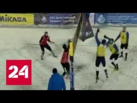 В снежном волейболе пьедестал заняли россияне - Россия 24