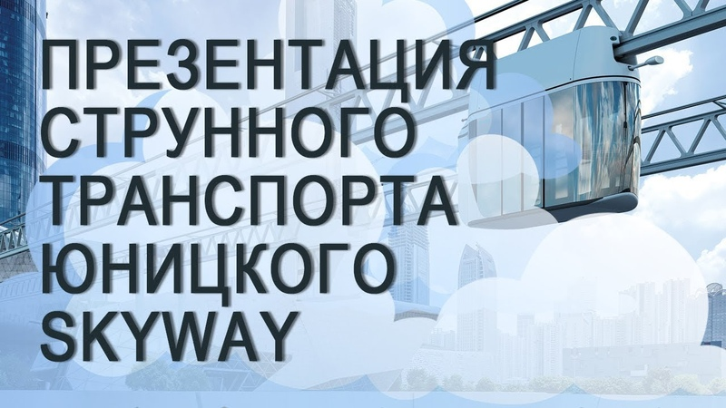 Презентация струнного транспорта Юницкого SkyWay