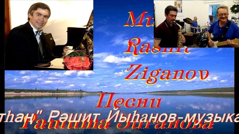 Песни Рашита Зиганова Music by Rashit Ziganov Если вернёшься Флюра Кильдиярова