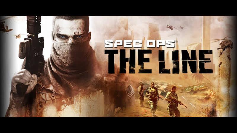 Spec Ops.The Line часть3