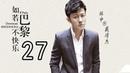 【English Sub】如若巴黎不快乐 27丨Paris Unhappy 27(主演:张翰,阚清子,林雨申,张雅玫)【未210