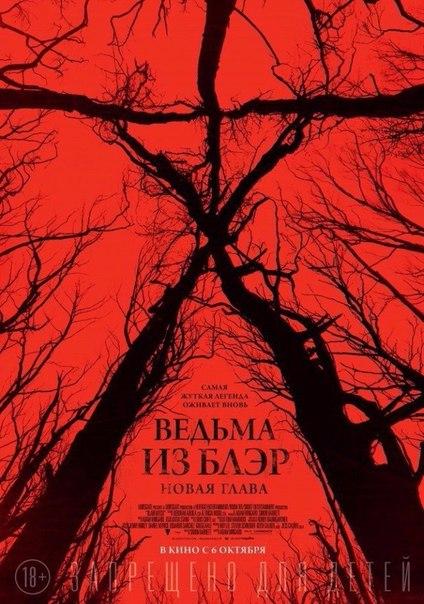 Bедьма из Блэр: Hовая глaва (2016)