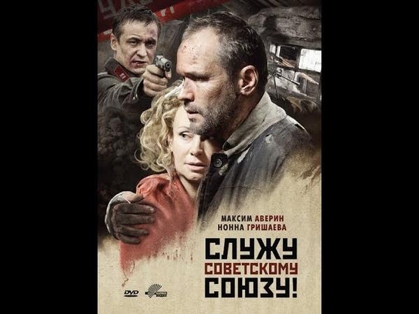 Фильм Служу Советскому Союзу (2012)
