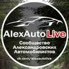 AlexAutoLive | Город Александров