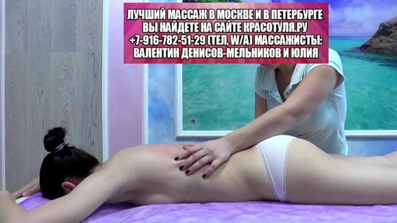 Ручной сухой массаж спины и ШВЗ. Спортивный массаж всего тела девушке, оздоравливащий общий массаж спины в Мск, СПб