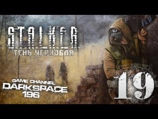Сталкер Тень Чернобыля Прохождение на Мастере серия 19(2 часть из 3-х)