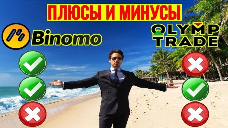 Binomo или Olymp Trade? Торгуем на Binomo. Плюсы и минусы этих бинарных опционов