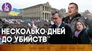 Затишье перед бойней на Майдане - 10 Майдан. Вспомнить всё
