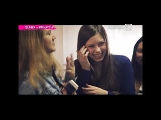 Мои Друзья Даня и Кристи. 2 сезон (1 серия)
