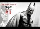 Прохождение Batman Arkham City 1 без коментариев